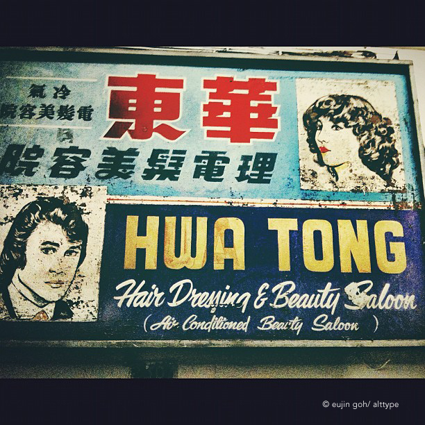 Old Signboard